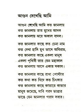 aagun-dekhechhi-aami