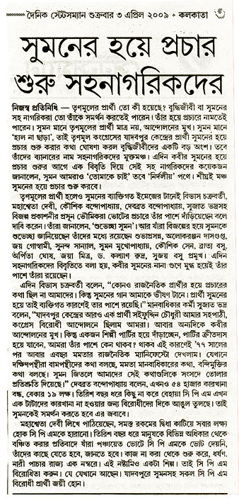 dainikstatesman-03april20092