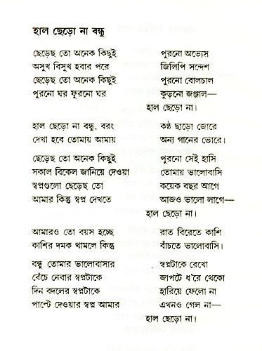 haal-chherona-bandhu