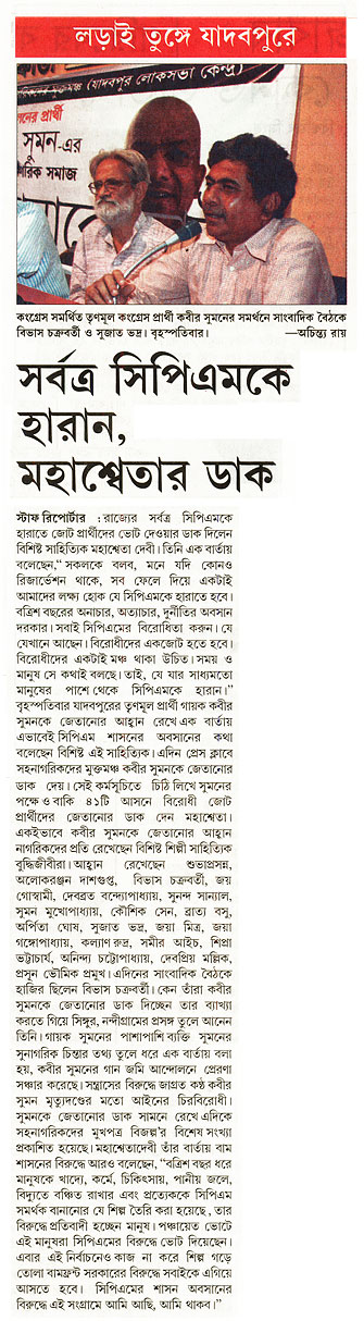 sangbad-pratidin-03-april-2009